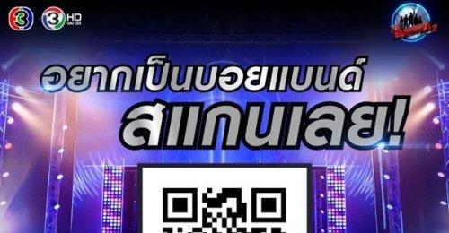 LA BANDA THAILAND ซีซั่น 2 ค้นหา บอยแบนด์แห่งชาติ ถ้าพร้อมแล้ว สมัครเลย!!!