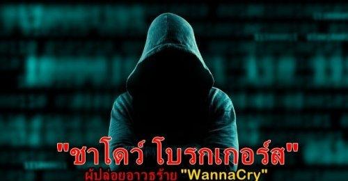 รู้จัก Shadow Brokers กลุ่มแฮกเกอร์ผู้ปล่อยไวรัสเรียกค่าไถ่ WannaCry ความร้ายกาจที่ยังระบาดต่อเนือง!