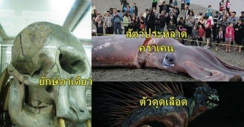 สัตว์ประหลาด ที่ปรากฏในตำนานทั่วโลกอาจมีจริง!! แต่จะเงิบแค่ไหนเมื่อรู้ว่ามันคืออะไร?!