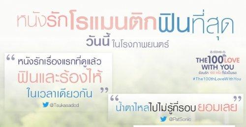 The 100th love with you เพจดัง แฟนคลับ รุมรีวิว ทำหนังติดเทรนด์ทวิตเตอร์ประเทศไทย พร้อมเพิ่มรอบฉาย