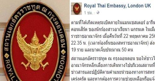 สถานทูตไทยในลอนดอน ออกมาโพสข้อความเตือนคนไทย หลังเกิดเหตุระเบิดกลางดึกในแมนเชสเตอร์ อารีนา