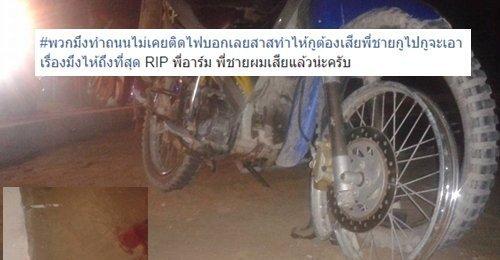 หนุ่มร้องขอความเป็นธรรม ซ่อมถนนแต่ไม่มีสัญญาณไฟเตือน ทำให้พี่ชายประสบอุบัติเหตุเสียชีวิต