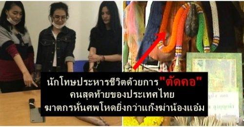 ฆาตกรหั่นศพที่โหดยิ่งกว่าแก๊งหั่นศพน้องแอ๋ม นักโทษประหารชีวิตด้วยการตัดคอคนสุดท้ายของประเทศไทย!!