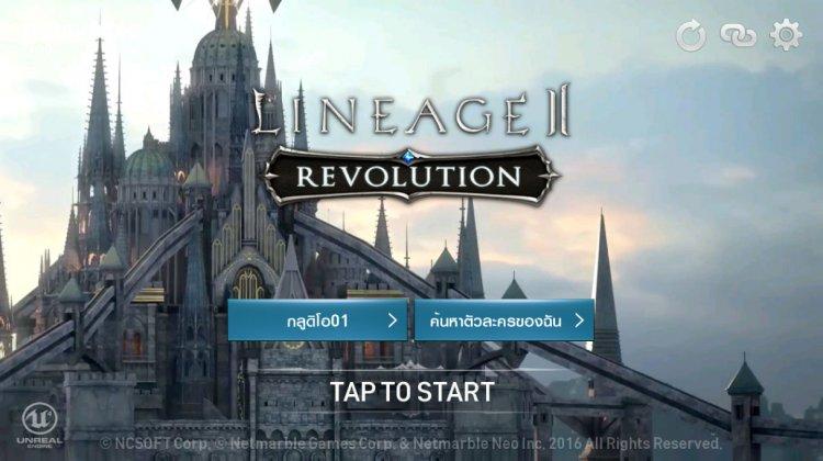 มาแล้ว เจาะลึกข้อมูลตัวละคร ทุกคลาส ทุกเผ่า ของสุดยอดเกมมือถือ MMORPG Lineage2 Revolution