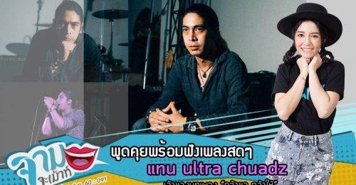 จาม จะเม้าท์091: จามจะเม้าท์ พบแขกรับเชิญสุดพิเศษ แทน Ultra Chuadz เม้าท์โดยVJครีม ประจำวันที่12มิ.ย