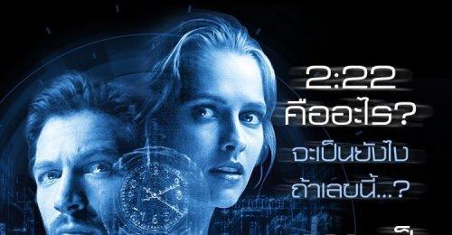 ทำความรู้จัก 2.22 ไขปริศนา เวลาเฉียดตาย ภายในเวลา 2.22 นาที ระทึกเคล้าโรแมนติก