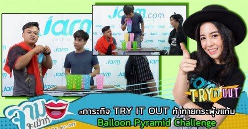 จาม จะเม้าท์097: TRY IT OUT Balloon Pyramid Challenge เม้าท์โดยVJครีม VJเติ๊ป ประจำวันที่20มิ.ย.