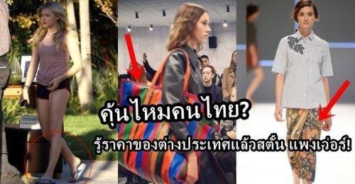 คนไทยขยี้ตาแรง! เมื่อเห็นบรรดาแฟชั่นระดับโลก คุ้นตาเหลือเกิน! ทราบราคาแล้วเงิบยิ่งกว่า แบบนี้ก็ได้?