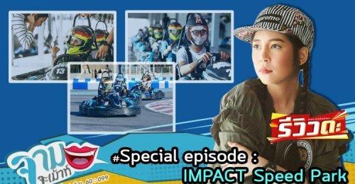 จาม จะเม้าท์099: รีวิวดะ Special EP:IMPACT Speed Park เม้าท์โดยVJครีม VJพลอยมึน ประจำวันที่22มิ.ย.
