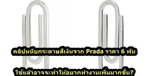 Prada ทำทึ่งออกผลิตภัณฑ์ใหม่ เอาใจคนที่ชอบทำงาน คลิปหนีบกระดาษ สีเงิน ราคาเบาๆ อันละ 4 หลัก