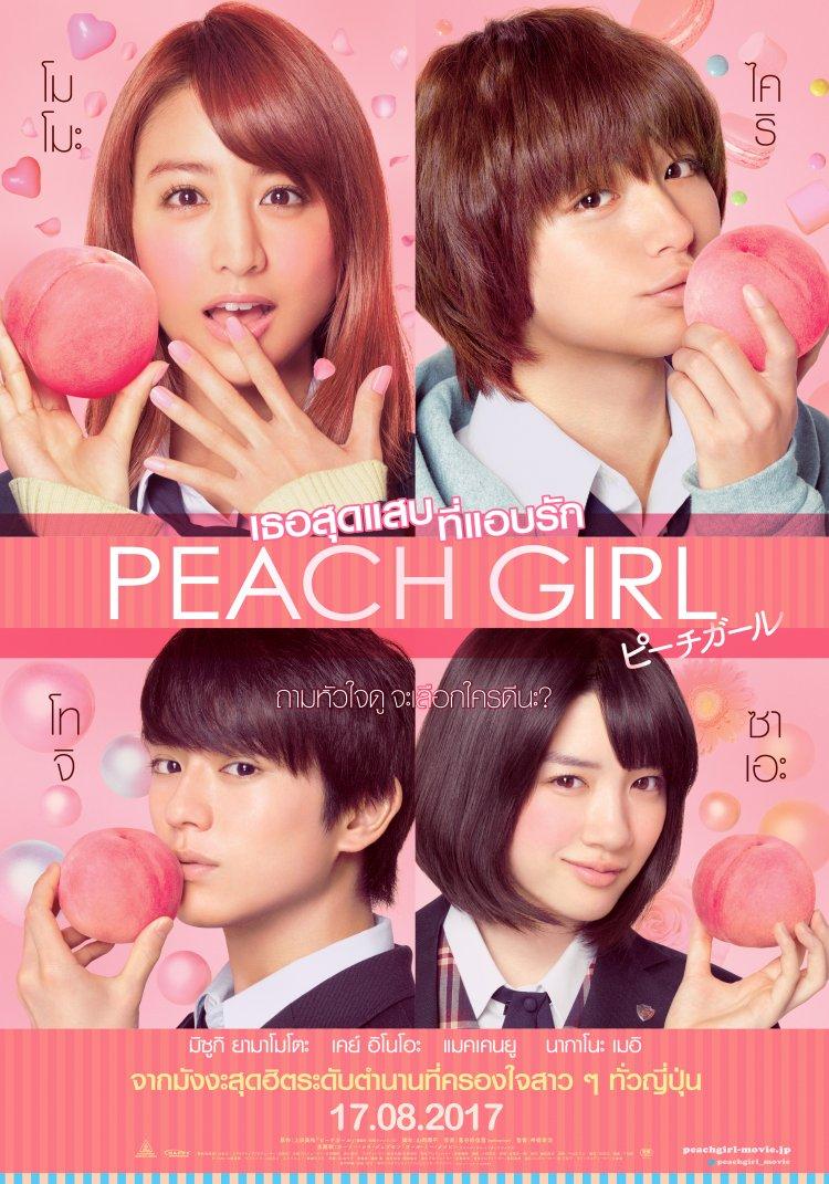 ส่อง โปสเตอร์ใหม่ Peach Girl เธอสุดแสบ ที่แอบรัก จากมังงะดังสู่ภาพยนตร์