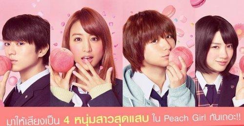 Mongkol Cinema ชวนน้องๆ มือใหม่หัดพากย์ ประกวดพากย์ตัวอย่างภาพยนตร์ Peach Girl เงินรางวัล 5000 บาท