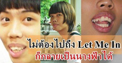 ตุ๊ดตัวดำ ฟันเหยิน กลายเป็นนางฟ้าได้ไม่ต้องพึ่ง Let me in เพราะ..!! เปลี่ยนเป็นคนละคน โคตรพีค!