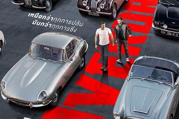 เรื่องย่อหนัง Overdrive : โจรกรรมซ่าส์ ล่าทะลุไมล์ เข้าฉาย 24 สิงหาคม 2560