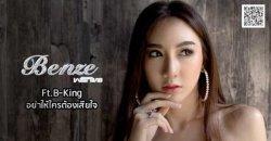 อย่าให้ใครต้องเสียใจ เพลงใหม่ เบนซ์ พริกไทย จับคู่แร็ปเปอร์มือฉกาจ B-KING เตือนใจคนกำลังเผลอใจ