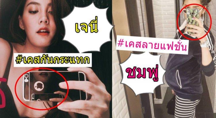 ส่องเคสมือถือของ 5 นางเอกตัวท็อปแห่งวงการไทย! ระดับตัวแม่ๆ เขาใช้กันแบบไหน สวยปังหรือไม่! เช็คด่วน!