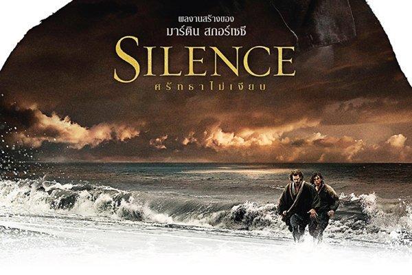 """""""มาร์ติน สกอร์เซซี่"""" ทุ่มกว่า 5 ปี ส่ง """"ไซเลนซ์ ศรัทธาไม่เงียบ"""" เรียกศรัทธา"""