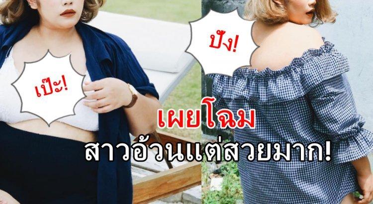 เผยโฉม! แม่ค้าไทยหุ่นพลัสไซส์! ไอดอลสาวจ้ำม่ำ เกิดมาไม่ผอมก็แซ่บได้...พวกหุ่นเป๊ะหน้าสวยมีสะท้าน!