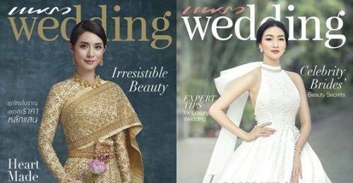 แพรว wedding ดึงตัว 2 นางเอกสาวสวย มิว-นิษฐา และแพนเค้ก-เขมนิจ ขึ้นปกฉบับเดือนกันยายน–พฤศจิกายน 2560