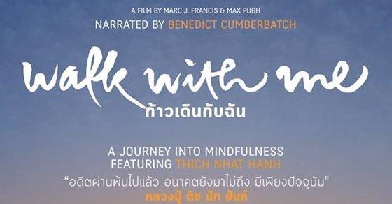 SF และ documentary club จัดแถลงข่าวเปิดตัว Walk With Me : Thailand Premiere