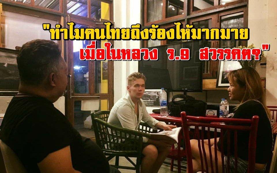 หนุ่มอังกฤษสงสัย ทำไมคนไทยถึงร้องไห้มากมายเมื่อในหลวง ร.9 สวรรคต? ก่อนคนไทยตอบกลับ