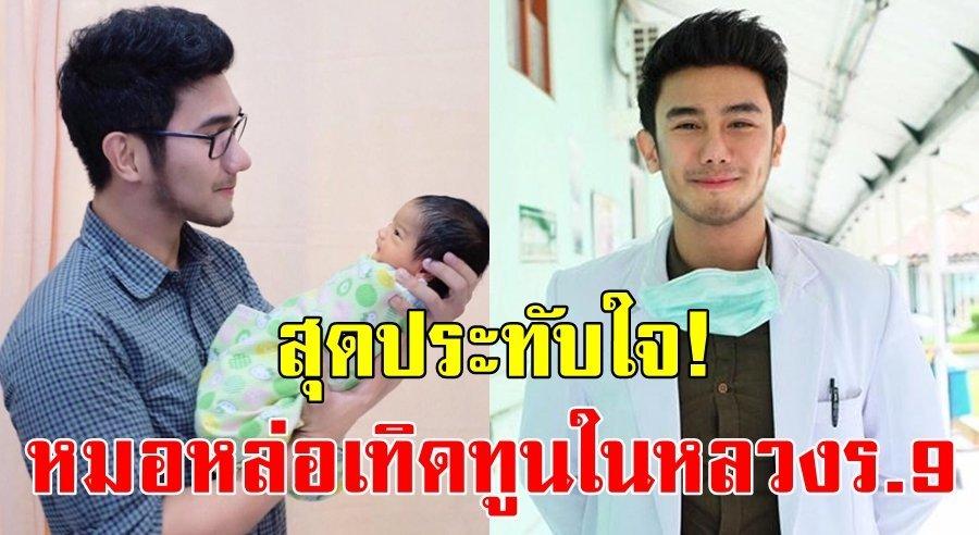 เผยความลับคุณหมอหล่อ แม้ไม่ได้เกิดในประเทศไทย แต่เทิดทูนในหลวง รัชกาลที่ 9 ประทับใจมาก!