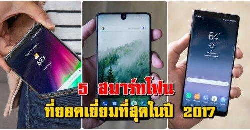 Tech Times เผย 5 อันดับสมาร์ทโฟนที่ยอดเยี่ยมที่สุดประจำปี 2017  iPhone X ไม่ได้ครองอันดับ 1