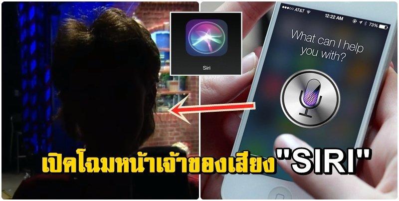 เปิดเผยโฉมหน้า เจ้าของเสียง Siri บนไอโฟน! ที่หลายต่างจินตนาการหน้าตาของเธอมานาน (คลิป)