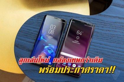 Samsung Galaxy S9 และ S9+ ยลโฉมทางการ พร้อมลูกเล่นใหม่และกล้องเทพกว่าเดิม พร้อมราคา!! (คลิป)