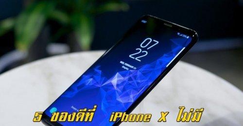 5 ของดีที่ไม่มีใน iPhone X แต่มีใน Samsung Galaxy S9/S9+!! บางอย่างยังไม่มีสมาร์ทโฟนรุ่นไหนทำได้!