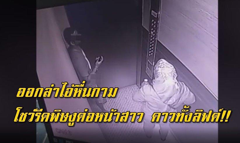 จัดกำลังออกล่า ไอ้หื่นกามรีดพิษงูในลิฟต์ต่อหน้าสาว รูดขึ้น-ลงเค้นพิษออกจนเลอะ! (คลิป)