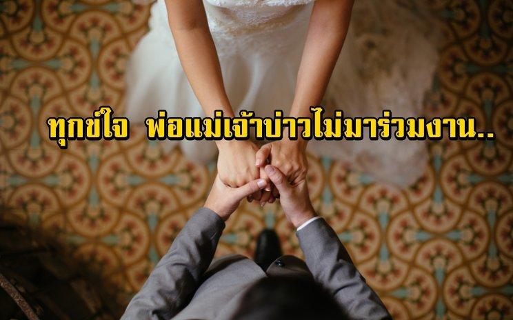 สาวทุกข์ใจ จะแต่งงานกับแฟนหนุ่ม แต่พ่อแม่ฝ่ายชายไม่ขอมาร่วมงาน คิดมากไม่รู้ว่าจะแต่งหรือไม่แต่งดี..