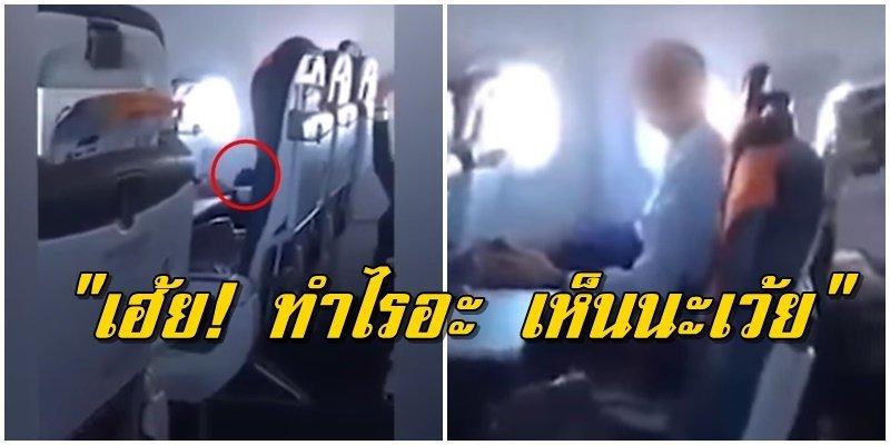 ยิ่งสูงยิ่งเสียว หนุ่มอารมณ์เปลี่ยว นั่งดูหนังโป๊บนเครื่องบิน เกิดอินจัด สาวมันบนเครื่องเลยละกัน!