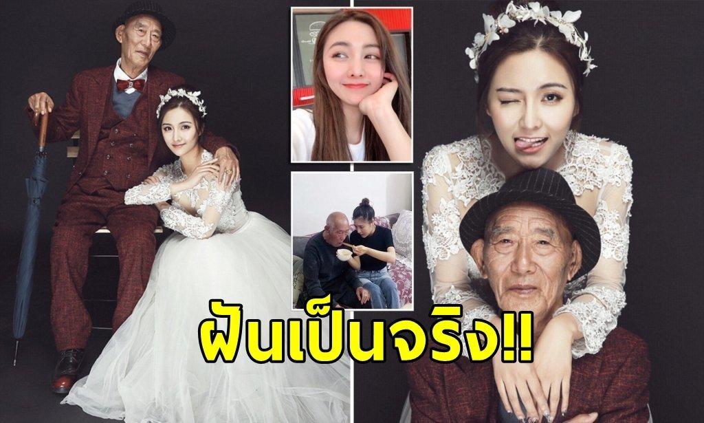เจ้าสาววัย 25 ถ่ายรูปแต่งงานกับเจ้าบ่าววัย 87 ปี ในที่สุดเธอก็ทำให้ฝันของฝ่ายชายเป็นจริง!!