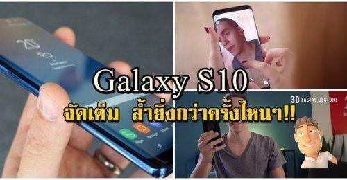 Samsung จัดเต็ม Galaxy S10 ฟีเจอร์ล้ำยิ่งกว่าครั้งไหน! สแกนภาพเป็น 3 มิติตรงหน้า! สแกนนิ้วที่หน้าจอ
