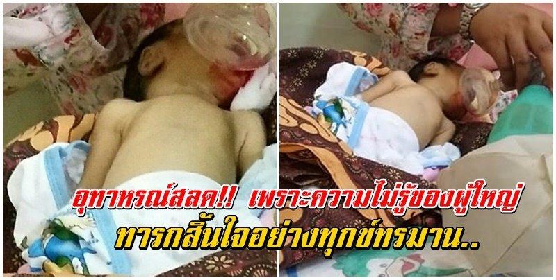 ยายป้อนกล้วยบดให้ทารกเพึ่งเกิดได้ 10 วัน ก่อนกระอักเลือดออกปาก-จมูก-รูทวาร เสียชีวิต!!