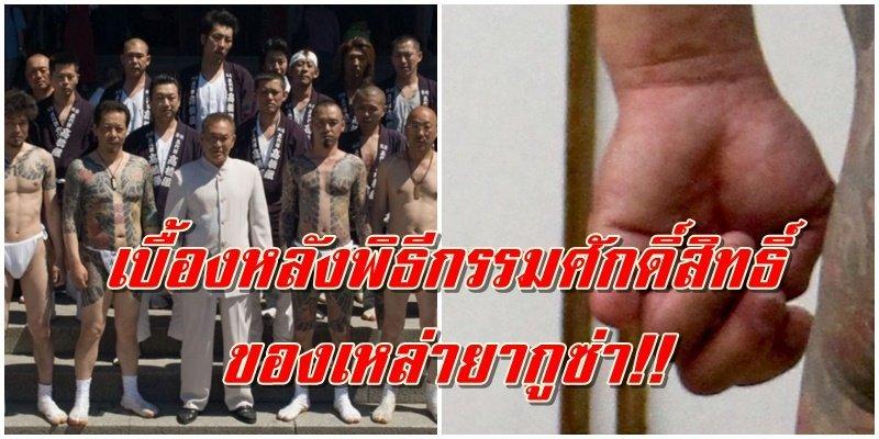 เผยสาเหตุ ที่สมาชิกยากูซ่าต้องตัดนิ้วตัวเอง อีกหนึ่งพิธีกรรม ของเหล่าลูกผู้ชาย ไขกระจ่างแล้ว!