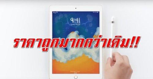 Apple ออก iPad รุ่นใหม่ ราคาถูกมาก!! รองรับการวาดเขียนด้วย Apple Pencil ใครๆก็สามารถเอื้อมถึง!!