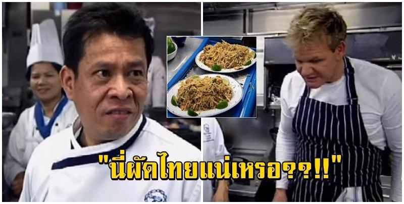 กอร์ดอน แรมซี่ เชฟฝีปากกล้าชื่อดัง ทำผัดไทยให้เชฟไทยลองชิม ก่อนโดนคอมเม้นท์แทงใจดำ เมืองผู้ดีแห่แชร์