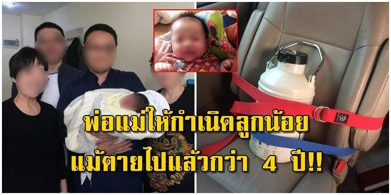 ดั่งปาฏิหาริย์ ทารกน้อยออกมาลืมตาดูโลก หลังพ่อแม่แท้ๆ ถูกรถชนเสียชีวิตไปเมื่อ 4 ปีก่อน