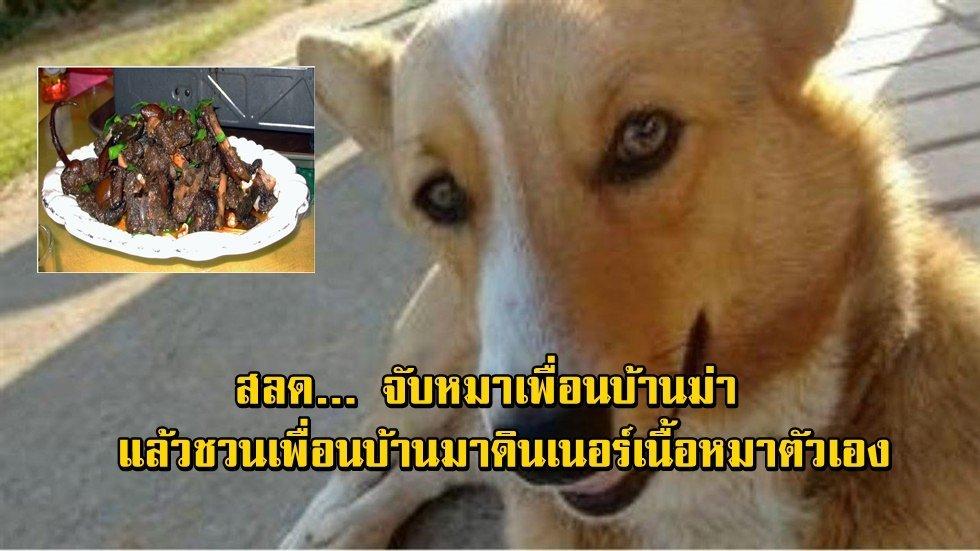 หนุ่มใหญ่จับหมาเพื่อนบ้านมาฆ่า แล้วทำอาหาร ก่อนชวนเพื่อนบ้านมาดินเนอร์เนื้อหมาตัวเอง!!