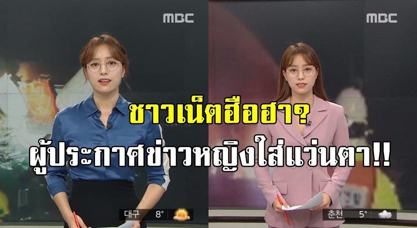 ผู้ประกาศข่าวหญิงใส่แว่นตา!! กับเหตุผลที่ ทำชาวเน็ตเกาหลี ฮือฮาทั้งประเทศ?