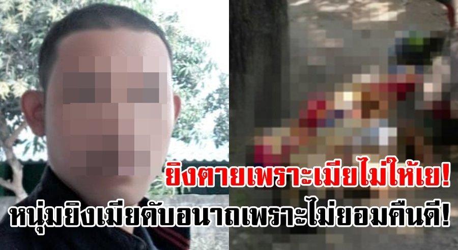 ยิงตายเพราะเมียไม่มีเซ็กส์! สังเวยชีวิตในวันสงกรานต์ ยิงดับทั้งเมียและพ่อตา สลดใจหนักรับปีใหม่ไทย!
