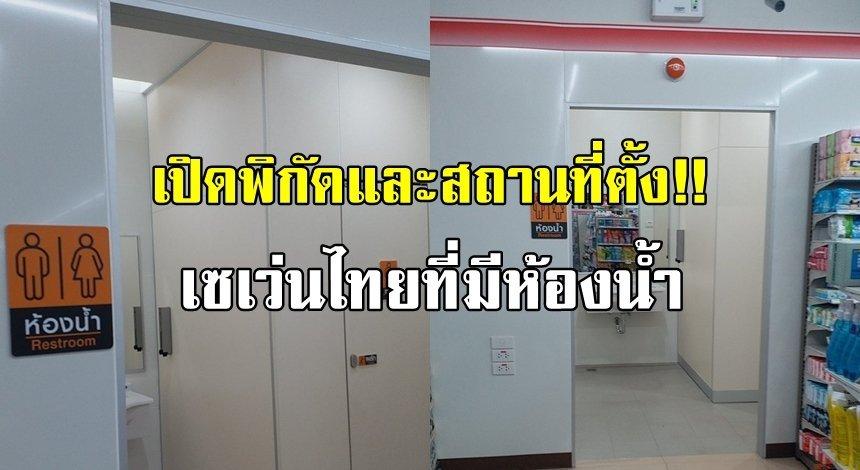 เซเว่นไทยมีห้องน้ำ!! แล้ว เผยพิกัดสถานที่ตั้ง สะอาดและสบายตา น่าเข้าไป ปล่อยทุกข์มาก!!