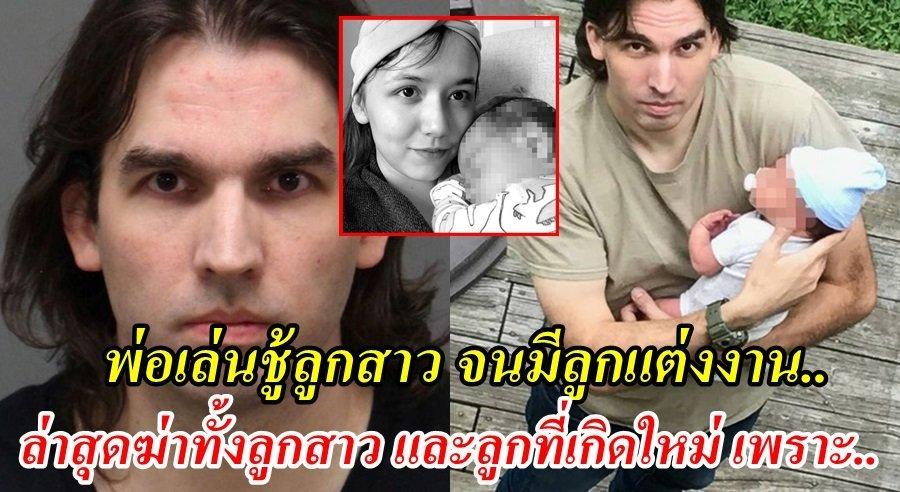 พ่อเล่นชู้ลูกสาว จนมีลูกแต่งงานด้วยกัน ล่าสุดทนไม่ไหว ฆ่าทั้งลูกสาว และลูกที่เกิดใหม่เพราะเธอบอกเลิก