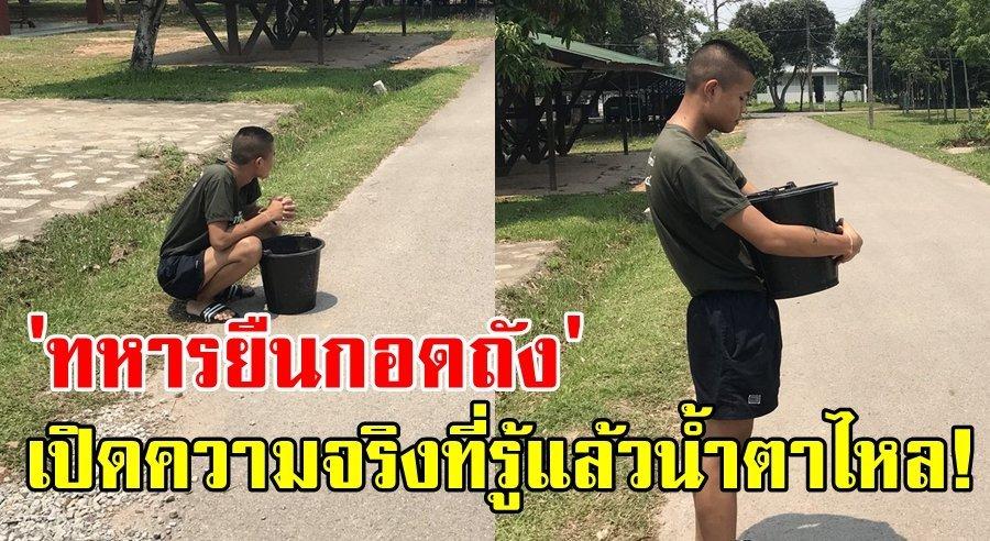 ทหารยืนกอดถังน้ำ เปิดเหตุผลที่ทำให้เขาต้องมายืนรอ บอกเลยรู้แล้วสะเทือนใจกับเรื่องจริงที่เกิดขึ้น!