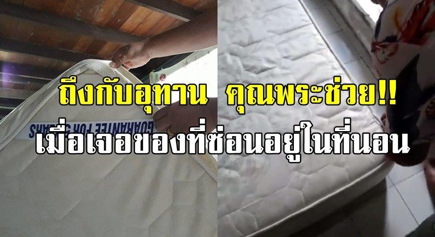 พ่อแม่บ่นปวดหลัง เวลานอน ทนไม่ไหว ผ่าพิสูจน์ ที่นอนดูซะหน่อย เจอของดีเข้าให้ คุณพระ!!