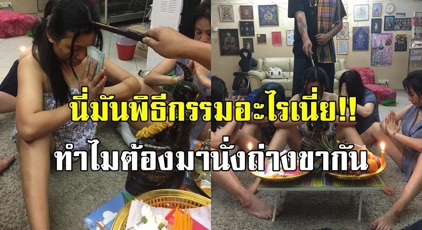 พิธีกรรมแปลก นอนเปิดพุง แปะแผ่นทองคําเปลว ตามตัว ก่อนถ่างขาเป็นรูปตัวM ต่อหน้าพระพุทธรูป!!