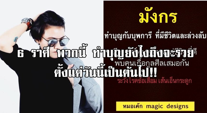 หมอเค้ก ชี้ชัด 6 ราศี พวกนี้ ทำบุญยังไงถึงจะรวย ตั้งแต่ปีใหม่ไทยเป็นต้นไป!