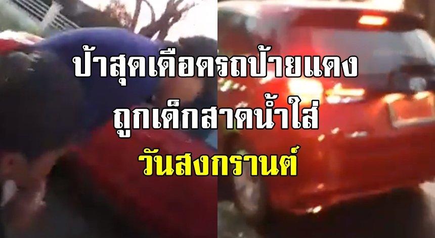 ป้าสุดเดือด ลั่นพ่อแม่สั่งสอนลูกซะ หลังรถป้ายแดงถูก เด็กสาดน้ำใส่ ช่วงสงกรานต์ !!
